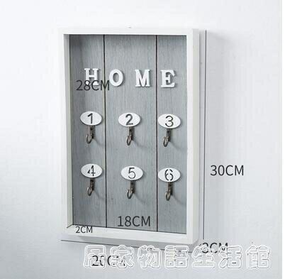 鑰匙箱 創意復古鑰匙收納盒壁掛飾門口客廳家用整理裝飾玄關鑰匙收納擺件