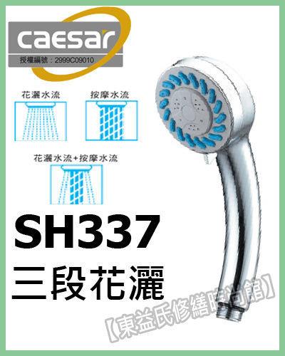 【東益氏】凱撒CAESAR精品衛浴(SPA淋浴用蓮蓬頭)SH337三段按摩花灑售TOTO.和成.京典