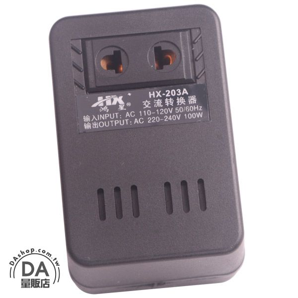 《DA量販店》100W 110V轉220V AC交流電轉換 轉換器 轉換插頭 變壓器 (19-192)