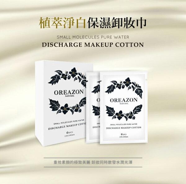 【OREAZON奧瑞生】有機植萃輕柔棉保濕卸妝巾
