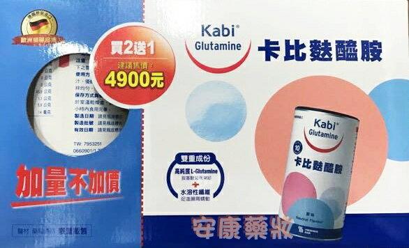 ★買2送1★【KABI glutamine】 卡比麩醯胺粉末-原味 450g/罐裝 (共3瓶)