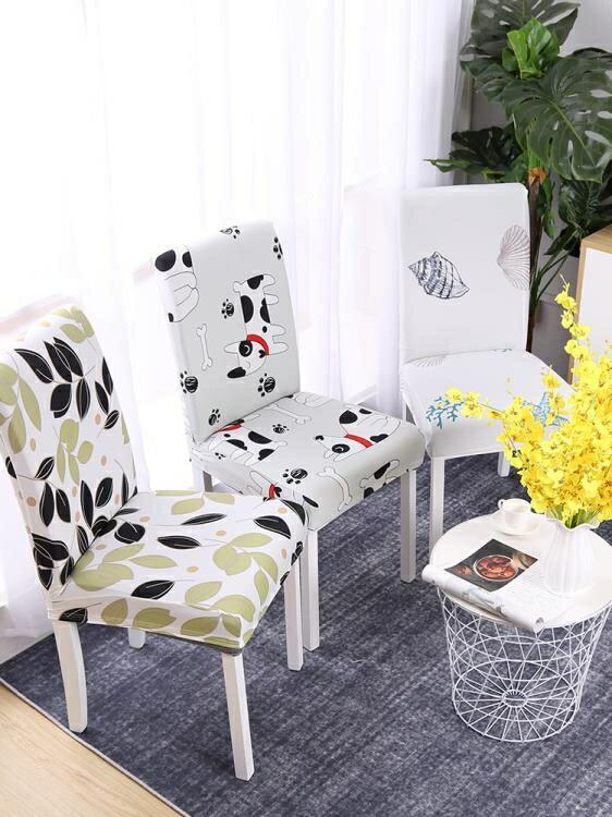 椅套 餐桌椅子套罩餐椅套通用家用凳子套罩椅套罩餐廳座椅套彈力坐椅罩【全館免運 限時鉅惠】