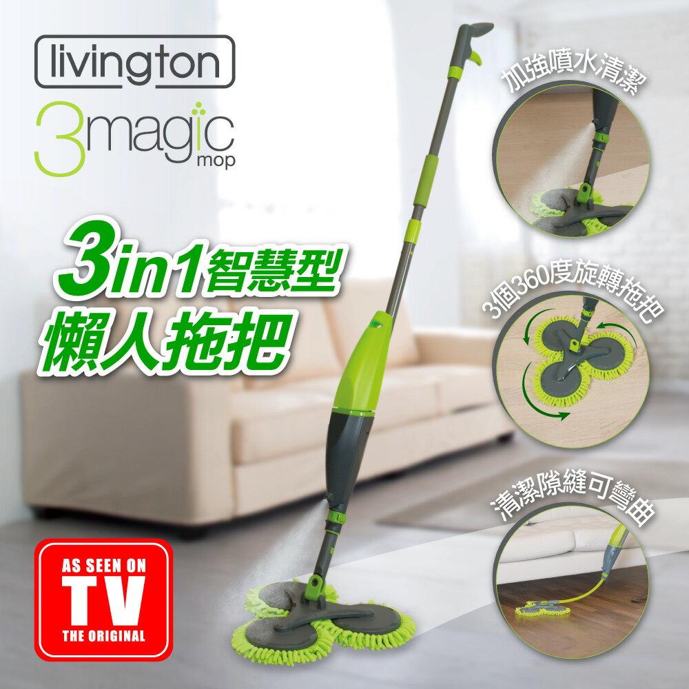 【Livington】3 in 1智慧型懶人拖把