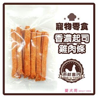 【感恩特惠】寵物零食-香濃起司雞肉條(裸包裝) 70g-特價50元>可超取(D001F39-S)