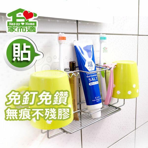 家而適牙刷牙膏漱口杯壁掛(1入)牙刷架 漱口杯架 不留殘膠 重複貼 適用免鑽孔鑽洞牆壁快速安裝 - 限時優惠好康折扣