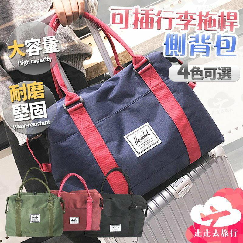 可插行李箱 旅行單肩包
