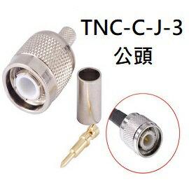 TNC-C-J-3 TNC快速接頭 公頭 射頻接頭 射頻連接器 優質純銅金針 鍍鎳 壓管 三件套(含稅) 10個/包【佑齊企業 iCmore】