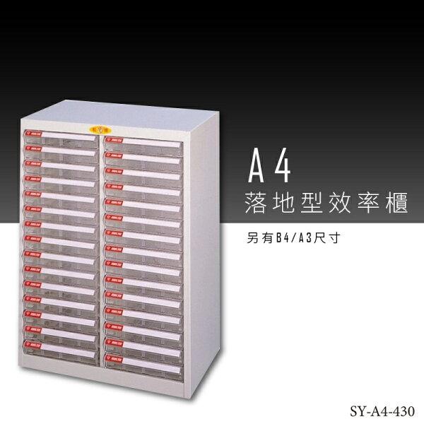 【台灣品牌嚴選】大富SY-A4-430A4落地型效率櫃組合櫃置物櫃多功能收納櫃
