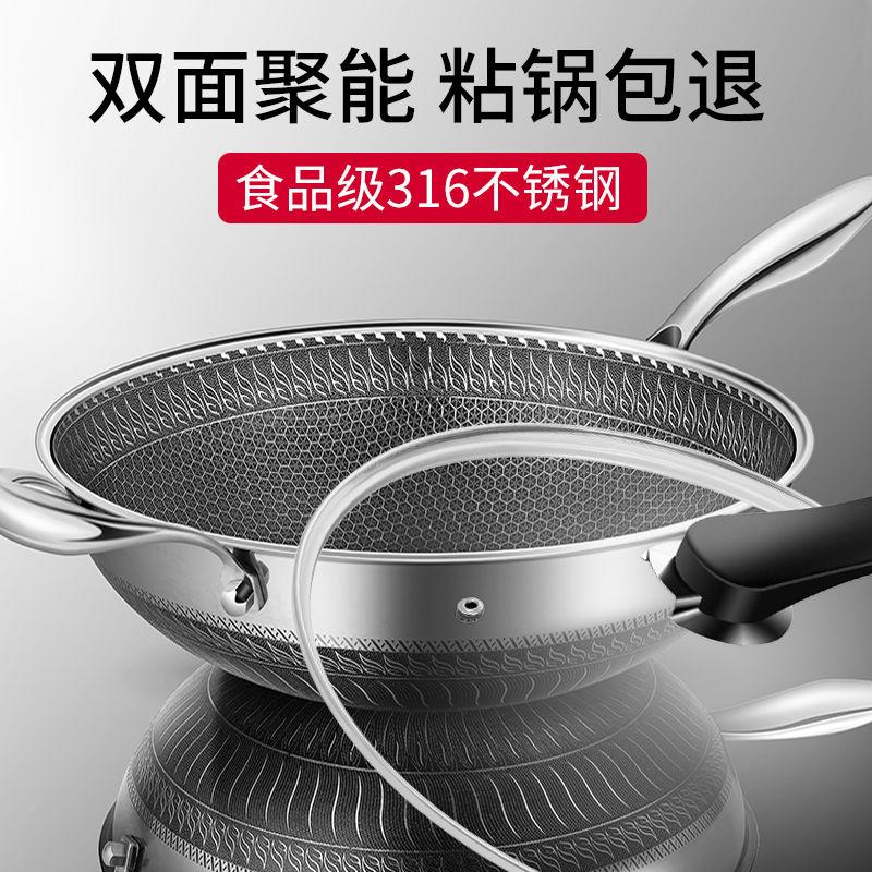 316 不銹鋼炒鍋不粘鍋少油煙無涂層電磁爐燃氣灶適用家用炒菜鍋具