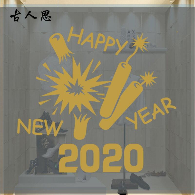 2020新年貼紙春節公司店鋪商場喜慶玻璃門裝飾貼櫥窗布置鞭炮墻貼1入