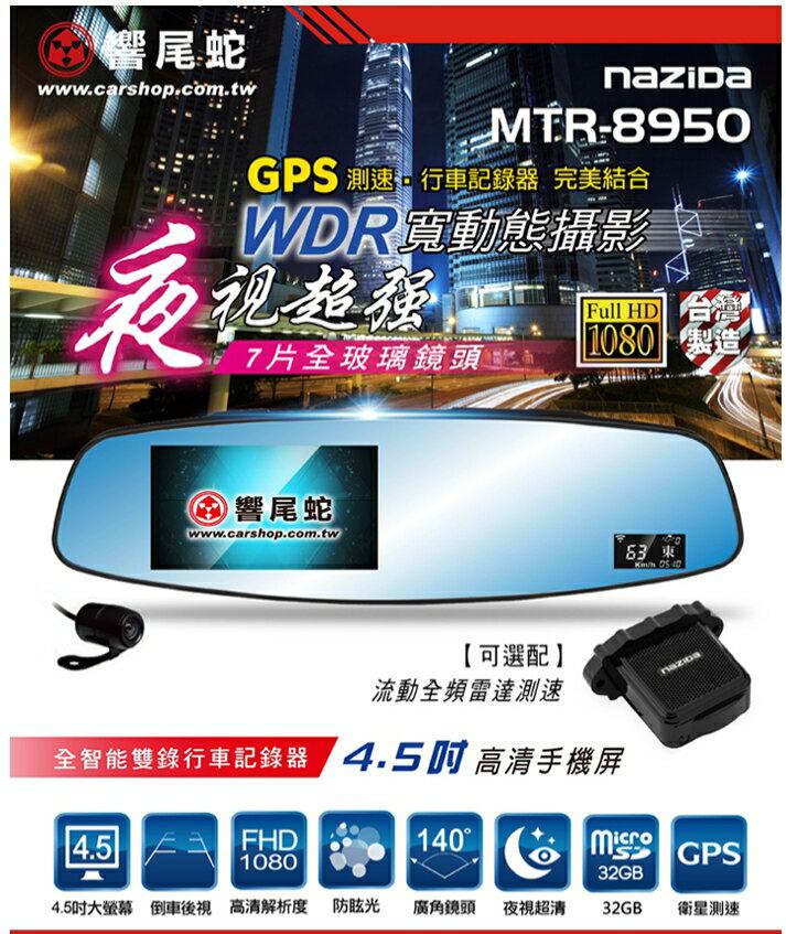 送32G卡+3孔 響尾蛇MTR-8950 前後鏡頭+GPS測速器+流動照相預警+行車紀錄器+倒車顯示 (可選購室外機)