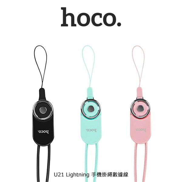 強尼拍賣~hocoU21Lightning多功能手機掛繩數據線充電線傳輸線