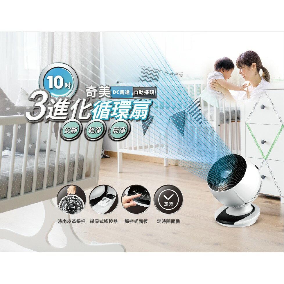 奇美CHIMEI  10吋 循環扇 DF-10A0CD【酷樂館】