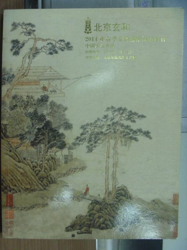【書寶 書T2/收藏_QFM】北京玄和2014 文物藝術品拍賣會_中國書畫專場_2014  6  12