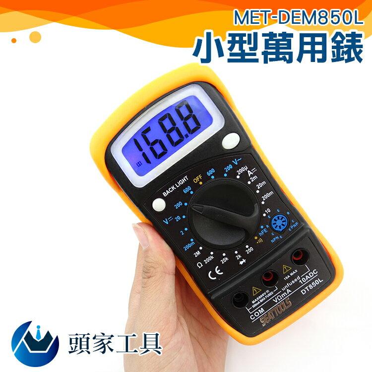 『頭家工具』小型液晶萬用電錶電流電表 二極體 通斷 電阻 數據保持 電壓電錶 大螢幕 背光 小電表 MET-DEM850L