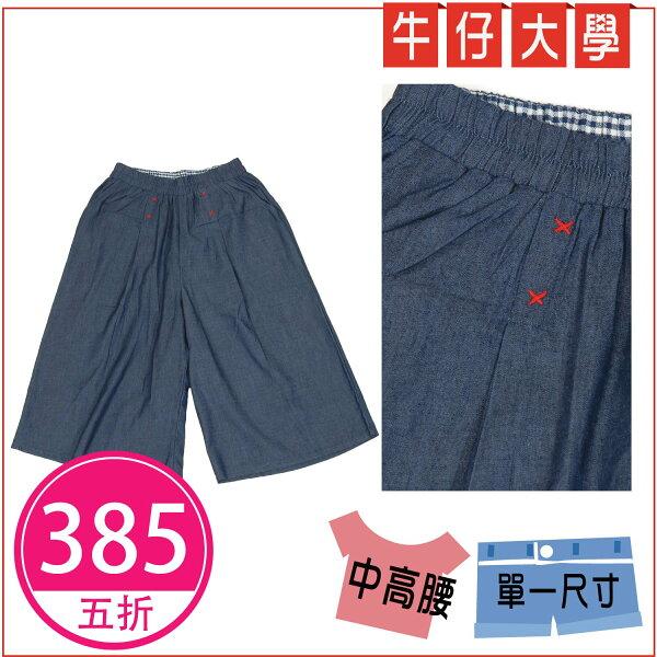 八分寬褲裙(F)→腰鬆緊.中高腰【180510-316】牛仔大學