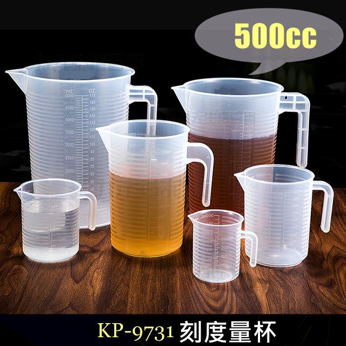 【九元生活百貨】翰庭 KP-9731 量杯/500cc 量水杯 刻度 台灣製