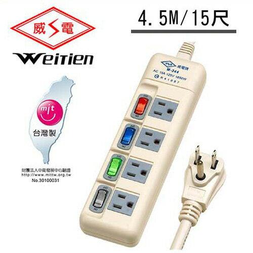 <br/><br/>  【威電 延長線】威電M-344-15 15尺4座4切15A延長線4.5M<br/><br/>