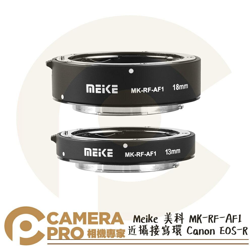 ◎相機專家◎ Meike 美科 MK-RF-AF1 近攝接寫環 13mm 18mm Canon EOS-R接寫環 公司貨