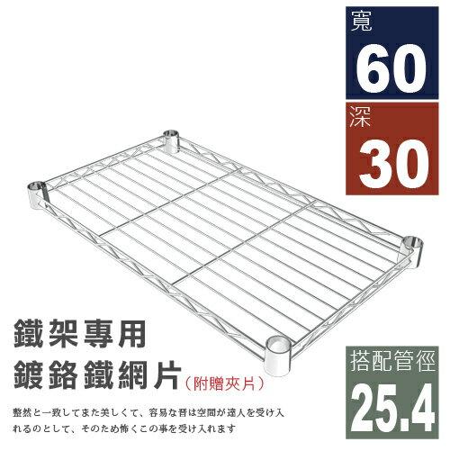 探索生活-鐵架專用 60x30cm輕型電鍍網片 收納架 層架 置物架 鍍鉻 鐵架 鐵力士架 衣櫥 鞋櫃