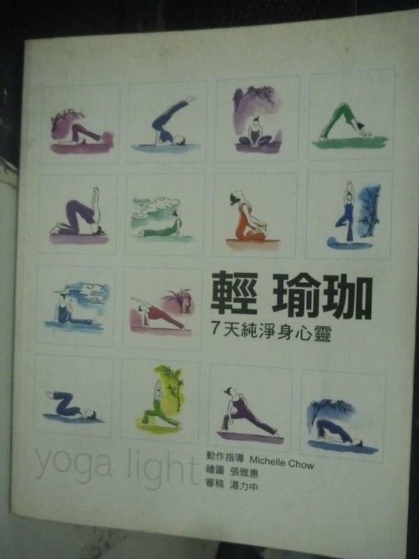 【書寶二手書T2/養生_XDD】輕瑜珈-7天純境身心靈_健康運動研究小組