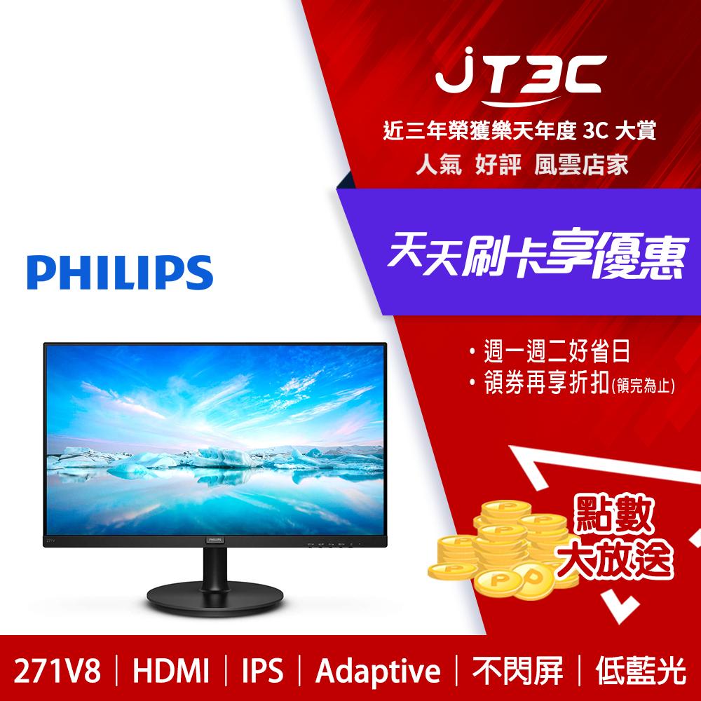 JT3C PHILIPS 271V8 27型 IPS FHD寬螢幕