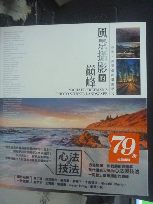 【書寶二手書T5/攝影_ZCJ】風景攝影的巔峰:麥可.弗里曼的攝影學校_麥可.弗里曼