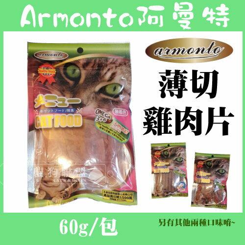 +貓狗樂園+ armonto阿曼特【AM貓專用。薄切雞肉片。60g】80元 - 限時優惠好康折扣