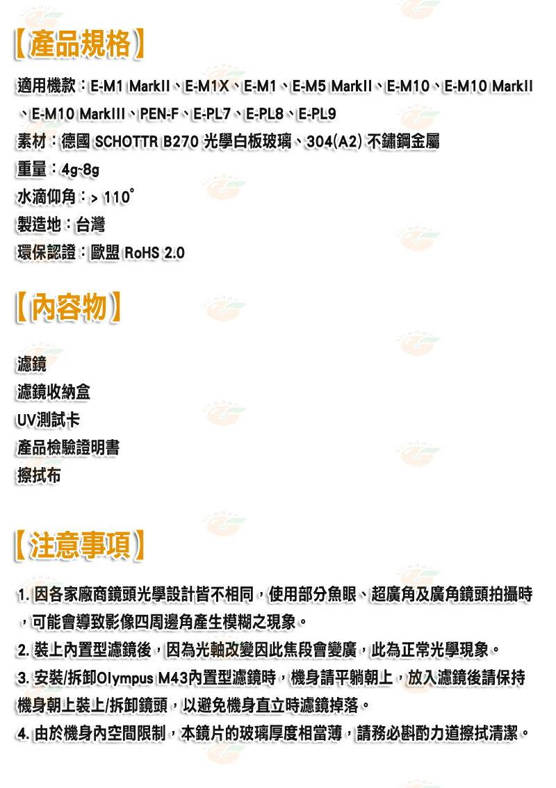 @3C柑仔店@ STC Clip Filter ND64 內置型 減光鏡 for Olympus M43 公司貨 4