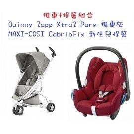 【淘氣寶寶】Quinny ZAPP xtra2 Pure 嬰兒手推車【白管灰】+Maxi-Cosi Carbriofix提籃(隨機)