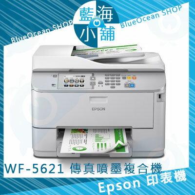 EPSON 愛普生 WF-5621 高速商用傳真噴墨複合機