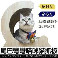 48小時出貨 寵喵樂《尾巴彎彎喵咪造型貓抓板》貓窩/貓跳 QQ80926-ayumi愛犬生活-寵物精品館-媽咪親子推薦