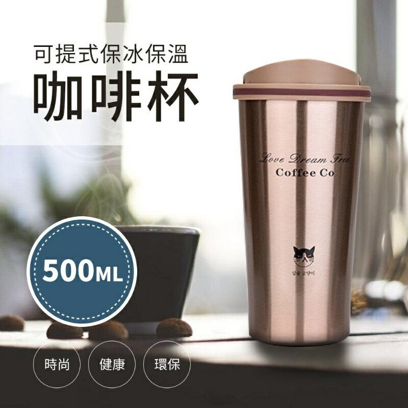可提式貓咪500ml咖啡杯 貓咪 保溫杯 專利設計 ✤朵拉伊露✤