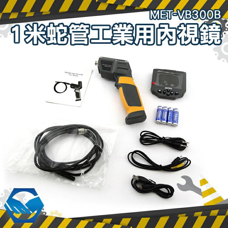 工仔人 一米長蛇管管道攝影機 工業用內視鏡 工業管道檢測內視鏡 蛇管錄影機 100cm蛇管 VB300B
