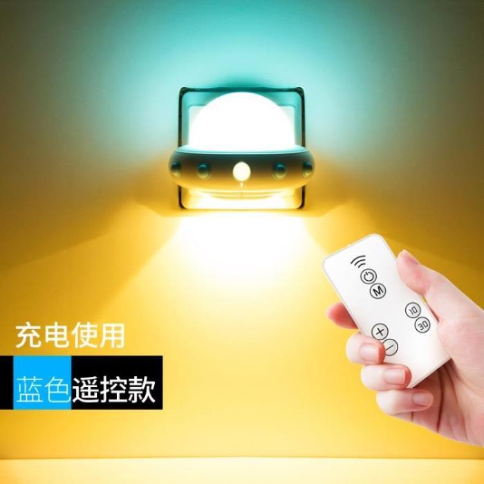 插電小夜燈泡遙控感應台燈臥室床頭睡眠創意夢幻夜光節能嬰兒喂奶