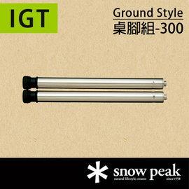 【鄉野情戶外專業】 Snow Peak  日本  雪峰/露營/野外系統廚具/IGT桌腳組 300mm_CK-109