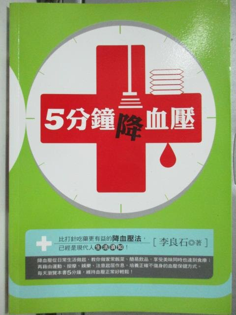 【書寶二手書T5/一般小說_HSH】五分鐘降血壓_李良石
