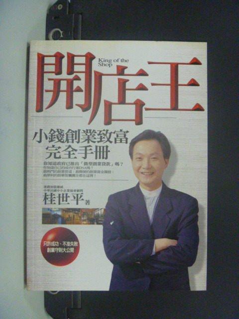 【書寶二手書T3/投資_JDQ】開店王:小錢創業致富完全手冊_桂世平/著