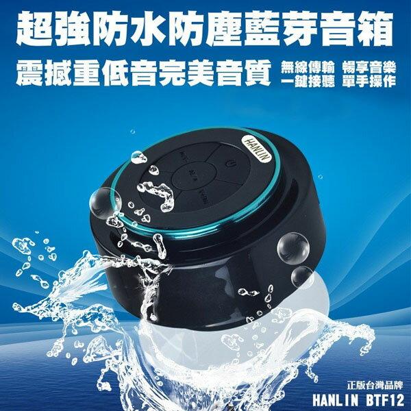 HANLIN-BTF12 藍芽喇叭 小音箱 IP67 可潛水1M 防水7級 震撼重低音懸空喇叭自拍音箱 BTF12 滷蛋媽媽