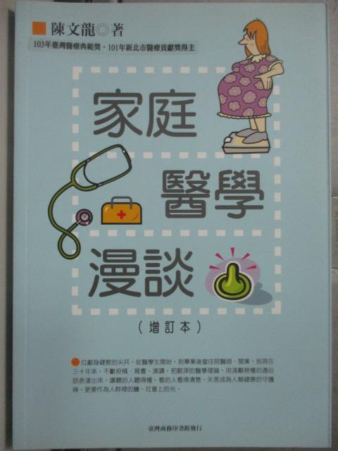 ~書寶 書T1/養生_ORI~家庭醫學漫談^(增訂本^)_陳文龍著 ~  好康折扣