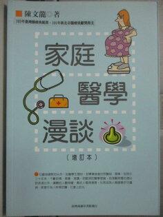 【書寶二手書T4/養生_ORI】家庭醫學漫談(增訂本)_陳文龍著