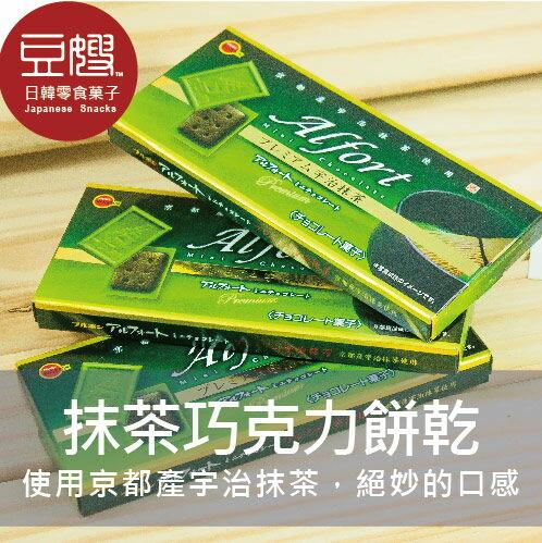 【豆嫂】日本零食 北日本 Alfort帆船抹茶巧克力餅乾