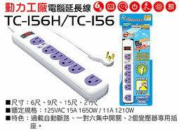 <br/><br/>  【尋寶趣】21尺(6.3M) 3孔家電延長線 11A 變壓器可用 一對六 六座一切 過載自動斷電 TC-156<br/><br/>