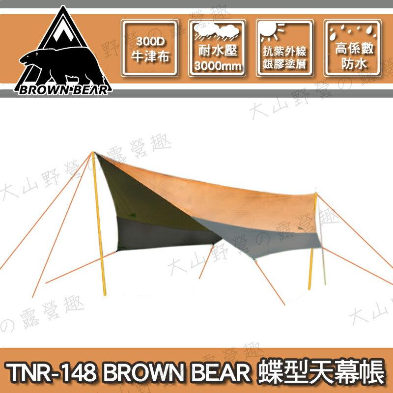 【露營趣】中和安坑 限量特價 BROWN BEAR TNR-148 蝶型天幕帳(淺棕/灰) 銀膠蝶形天幕 炊事帳 客廳帳 可參考Snow peak TP-762 TP-742