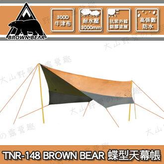 【露營趣】中和安坑 BROWN BEAR TNR-148 蝶型天幕帳(淺棕/灰) 銀膠蝶形天幕 炊事帳 客廳帳 可參考Snow peak TP-762 TP-742