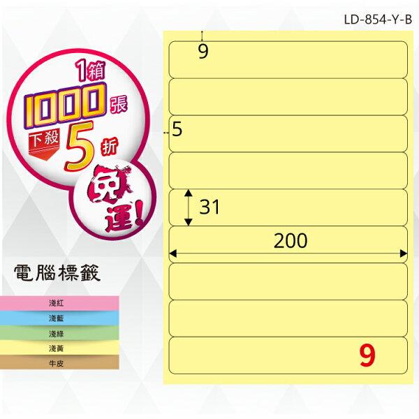 必購網:必購網【longder龍德】電腦標籤紙9格LD-854-Y-B淺黃色1000張影印雷射貼紙