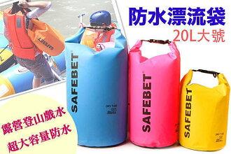 BO雜貨【YV1615】SAFEBET 戶外 防水漂流袋 超大容量 防水袋 戲水烤肉 2OL大號