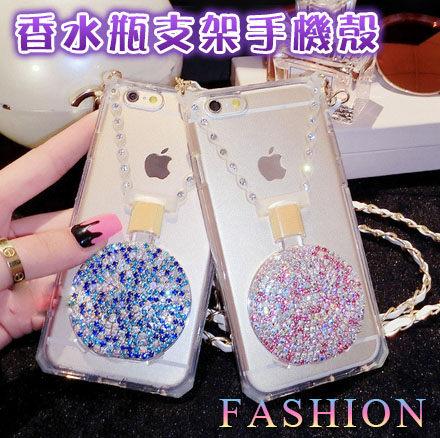 ^( ^) iphone 6S  iphone 6S plus 水鑽香水瓶支架 手機殼 ~