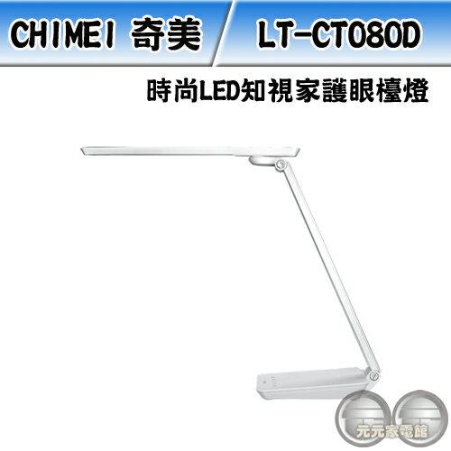 CHIMEI奇美時尚LED知視家護眼檯燈CT080DLT-CT080D