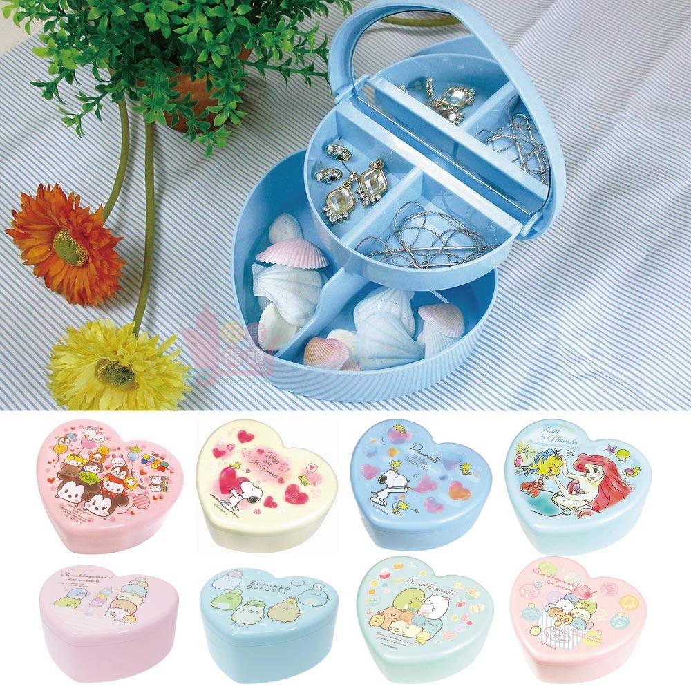 愛心 收納盒附鏡 掀蓋式雙層飾品盒珠寶盒小物收納